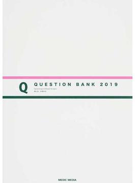 QUESTION BANK医師国家試験問題解説 2019vol.4Q 婦人科・乳腺外科