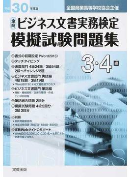 全商ビジネス文書実務検定模擬試験問題集3・4級 平成30年度版