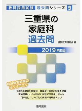三重県の家庭科過去問 2019年度版