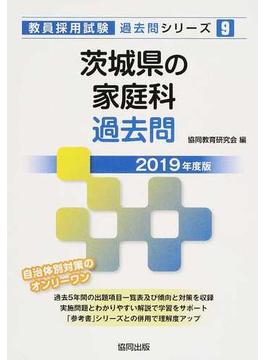 茨城県の家庭科過去問 2019年度版