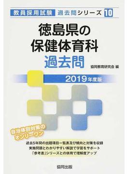 徳島県の保健体育科過去問 2019年度版