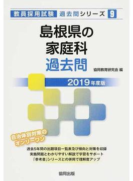 島根県の家庭科過去問 2019年度版