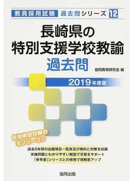 長崎県の特別支援学校教諭過去問 2019年度版