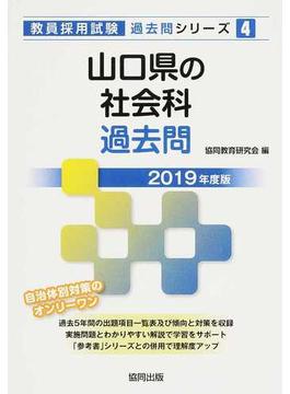 山口県の社会科過去問 2019年度版