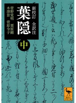 新校訂 全訳注 葉隠 (中)(講談社学術文庫)