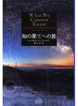 知の果てへの旅(CREST BOOKS)