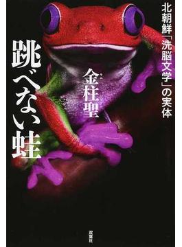 跳べない蛙 北朝鮮「洗脳文学」の実体