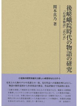 後嵯峨院時代の物語の研究 『石清水物語』『苔の衣』