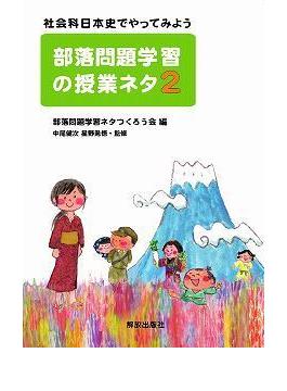 部落問題学習の授業ネタ 2 社会科日本史でやってみよう