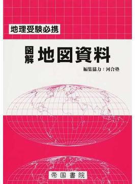 図解地図資料 地理受験必携 22版