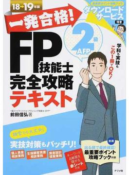 一発合格!FP技能士2級AFP完全攻略テキスト 18−19年版