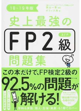 史上最強のFP2級AFP問題集 18−19年版