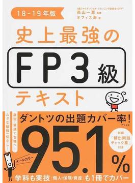史上最強のFP3級テキスト 18−19年版