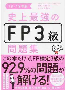 史上最強のFP3級問題集 18-19年版