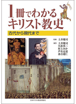 1冊でわかるキリスト教史 古代から現代まで