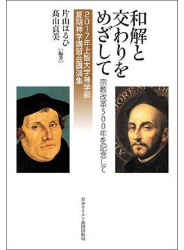 和解と交わりをめざして 宗教改革500年を記念して