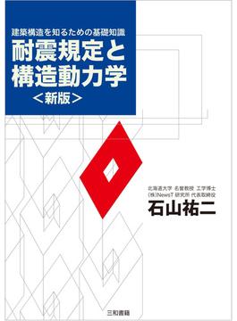 耐震規定と構造動力学 建築構造を知るための基礎知識 新版