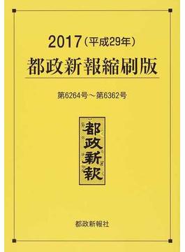 都政新報縮刷版 2017 第6264号〜第6362号