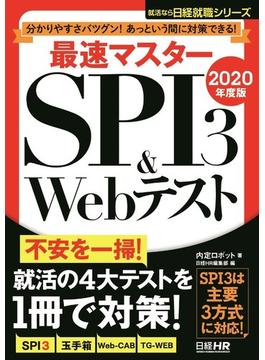 最速マスターSPI3&Webテスト 分かりやすさバツグン!あっという間に対策できる! 2020年度版(日経就職シリーズ)
