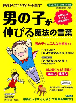 男の子が伸びる魔法の言葉 2018年 06月号 [雑誌]