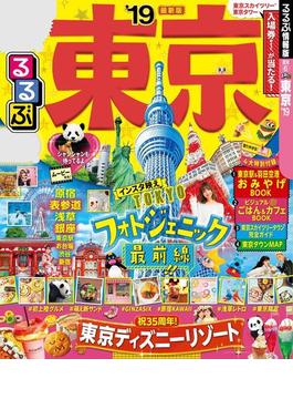 るるぶ東京'19(るるぶ情報版(国内))