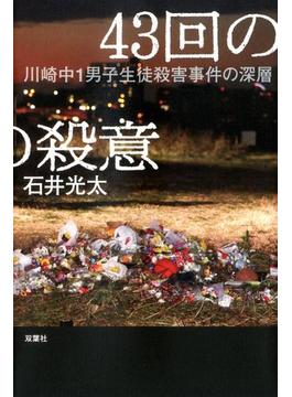 43回の殺意 川崎中1男子生徒殺害事件の深層