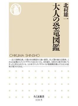 大人の恐竜図鑑(ちくま新書)