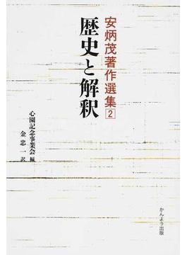 安炳茂著作選集 2 歴史と解釈