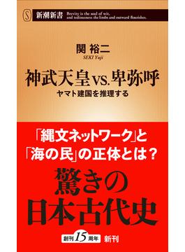 神武天皇vs.卑弥呼 ヤマト建国を推理する(新潮新書)