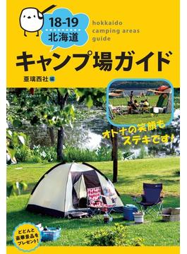 北海道キャンプ場ガイド 18−19