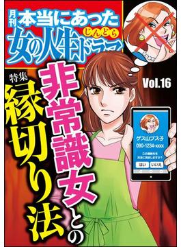 【16-20セット】本当にあった女の人生ドラマ