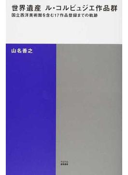 世界遺産ル・コルビュジエ作品群 国立西洋美術館を含む17作品登録までの軌跡