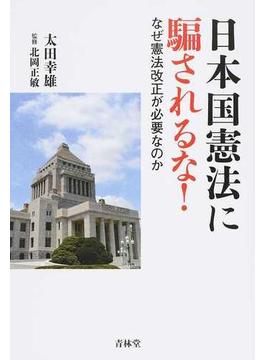 日本国憲法に騙されるな! なぜ憲法改正が必要なのか