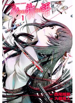 化物語 1 (週刊少年マガジン)(KCデラックス)