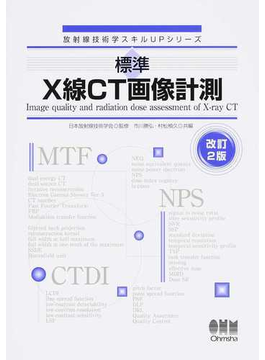 標準X線CT画像計測 改訂2版