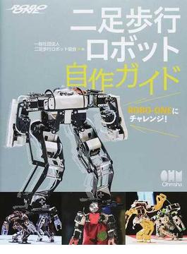 二足歩行ロボット自作ガイド ROBO−ONEにチャレンジ!