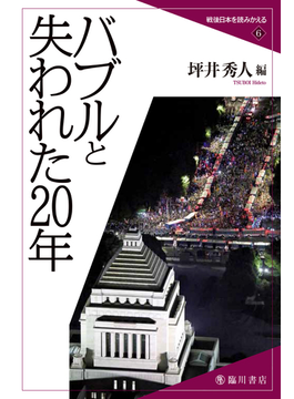 戦後日本を読みかえる 6 バブルと失われた20年