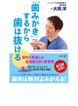 「歯みがき」するから歯は抜ける 歯肉を若返らせ歯周病を防ぐ新習慣
