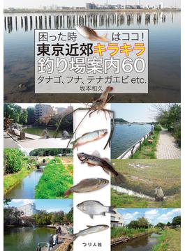 困った時はココ!東京近郊キラキラ釣り場案内60 タナゴ、フナ、テナガエビetc.