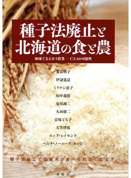 種子法廃止と北海道の食と農 地域で支え合う農業−CSAの可能性