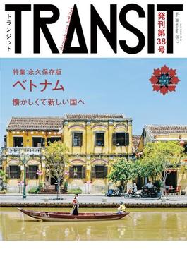 TRANSIT38号 ベトナム 懐かしくて新しい国へ