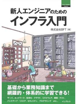 【期間限定価格】新人エンジニアのためのインフラ入門(Think IT Books)