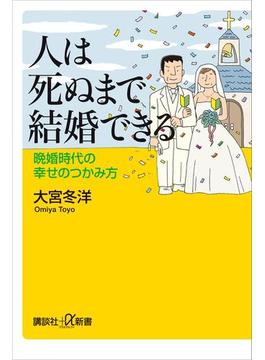 人は死ぬまで結婚できる 晩婚時代の幸せのつかみ方(講談社+α新書)