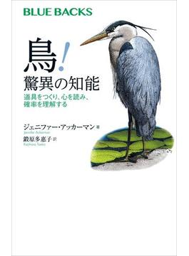 鳥! 驚異の知能 道具をつくり、心を読み、確率を理解する(講談社ブルーバックス)