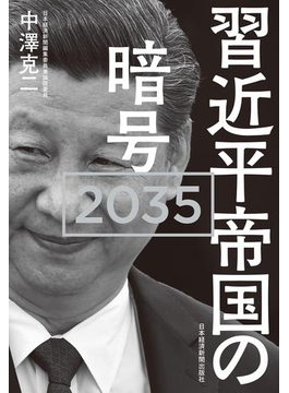 習近平帝国の暗号 2035