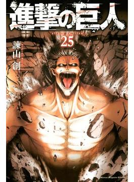 進撃の巨人 attack on titan(25)