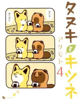 タヌキとキツネ 4 (Liluct Comics)