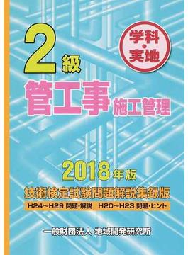2級管工事施工管理技術検定試験問題解説集録版 学科・実地 2018年版