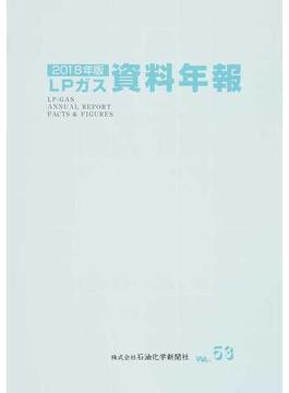 LPガス資料年報 VOL.53(2018年版)