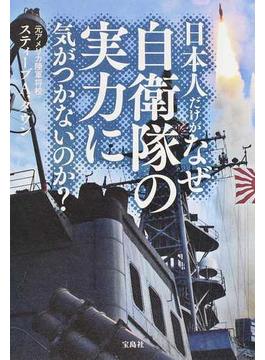 日本人だけがなぜ自衛隊の実力に気がつかないのか?